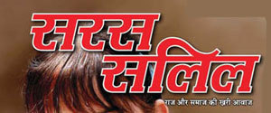 Saras Salil - Telugu Edition