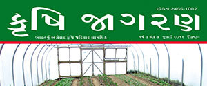 Advertising in MAC Krishi Jagran - Gujarat Edition Magazine