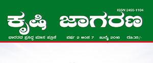 Advertising in MAC Krishi Jagran - Kannada - Karnataka Edition Magazine