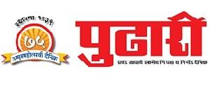 Advertising in Pudhari, My Kolhapur, Marathi Newspaper
