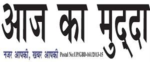 Advertising in Aaj Ka Mudda, Muzaffarpur, Hindi Newspaper