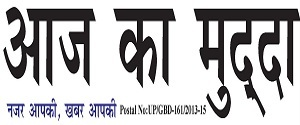 Advertising in Aaj Ka Mudda, Poonch, Hindi Newspaper