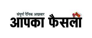 Advertising in Aapka Faisla, Main, Hindi Newspaper