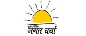Advertising in Jagat Charcha, Main, Hindi Newspaper