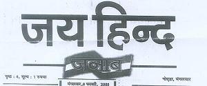 Advertising in Jai Hind, Rajkot - Main Newspaper