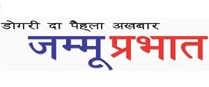 Advertising in Jammu Prabhat, Main, Dogri Newspaper