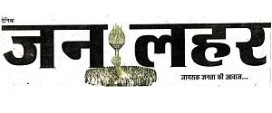 Advertising in Jan Laher, Tehri Garhwal - Main Newspaper