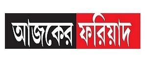 Advertising in Ajker Fariad, Main, Bengali Newspaper