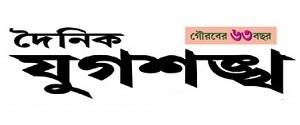 Advertising in Dainik Jugasankha, Silchar - Main Newspaper
