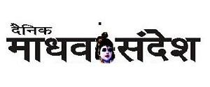 Advertising in Madhav Sandesh, Kannauj, Hindi Newspaper