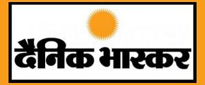 Advertising in Dainik Bhaskar, Alwar, Hindi Newspaper