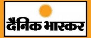 Advertising in Dainik Bhaskar, Nagaur, Hindi Newspaper
