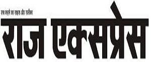 Advertising in Raj Express, Ujjain, Hindi Newspaper