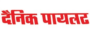 Advertising in The Pilot, Main, Hindi Newspaper