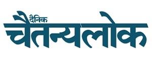 Advertising in Chaitanya Lok, Dhar - Main Newspaper