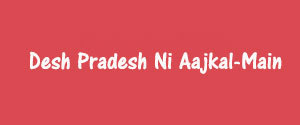 Advertising in Desh-Pardesh Ni Aajkal, Main, Gujarati Newspaper