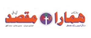Advertising in Hamara Maqsad, Main, Urdu Newspaper