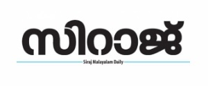 Advertising in Siraj, Main, Malayalam Newspaper