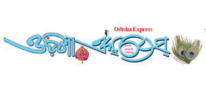 Advertising in Odisha Express, Main, Odia Newspaper