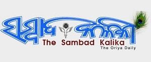 Advertising in Sambad Kalika, Bhubaneswar - Main Newspaper