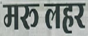 Advertising in Maru Lahar, Main, Hindi Newspaper