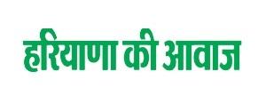 Advertising in Haryana Ki Aawaz, Chandigarh, Hindi Newspaper