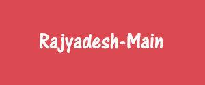 Advertising in Rajyadesh, Main, Sindhi Newspaper
