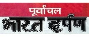 Advertising in Purvanchal Bharat Darpan, Main, Hindi Newspaper