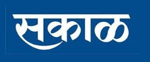 Advertising in Sakal Agrowon, Nashik, Nashik, Marathi Newspaper