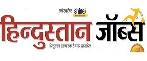Advertising in Hindustan  Hindi, Delhi - HH Shine Jobs Newspaper