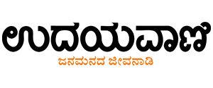 Advertising in Udayavani, Website