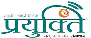 Advertising in Dainik Prayukti, Delhi - Main Newspaper