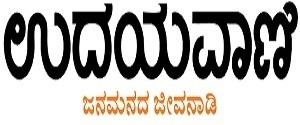 Advertising in Udayavani ePaper, Website