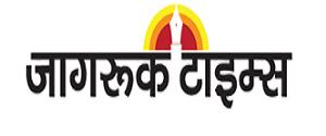 Advertising in Jagruk Times, Sirohi - Main Newspaper