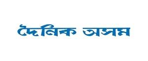Advertising in Dainik Assam, Guwahati - Main Newspaper