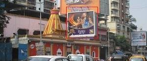Advertising on Hoarding in Bandra West 24791