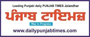 Advertising in Daily Punjab Times, Punjab - Main Newspaper