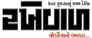 Advertising in Rakhewal, North Gujarat - Main Newspaper