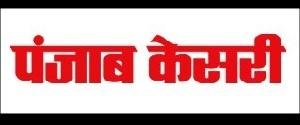 Punjab Kesari Newspaper Advertising Rates | The Media Ant Ad