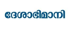 Advertising in Deshabhimani, Kottayam - Main Newspaper