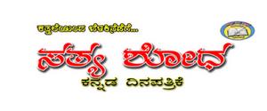 Advertising in Satya Shodha ePaper, Website