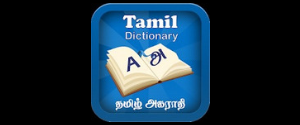 Advertising in English to Tamil Dictionary, App