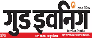 Advertising in Good Evening, Indore - Indore Newspaper