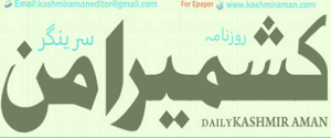 Advertising in Daily Kashmir Aman, Kashmir - Main Newspaper