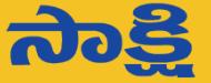 Advertising in Sakshi, Rayalaseema - Main Newspaper