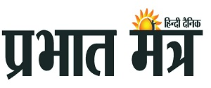 Advertising in Prabhat Mantra, Ranchi, Ranchi, Hindi Newspaper