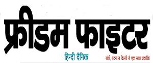 Advertising in Freedom Fighter, Ranchi, Ranchi, Hindi Newspaper