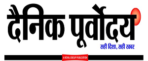 Advertising in Dainik Purvoday, Guwahati, Hindi Newspaper