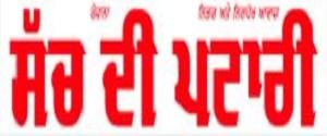 Advertising in Daily Sach Di Pattari, Batala, Punjabi Newspaper