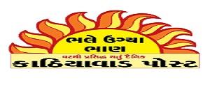 Advertising in Kathiawad Post, Rajkot, Gujarati Newspaper